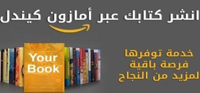 اربح المال والتقدير الذاتي من خلال نشر كتبك عبر أمازون كيندل وسماش ووردز