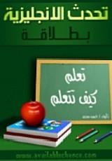 حمل كتاب تحدث الإنجليزية بطلاقة