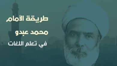Photo of هذه هي طريقة الإمام محمد عبدو العجيبة في تعلم اللغة الإنجليزية