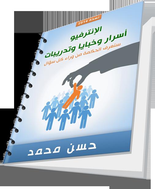تصميم غلاف كتاب 2