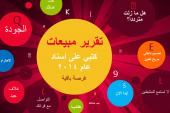 تقرير مبيعات كتبي على موقع أسناد خلال عام 2014
