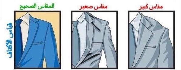كيف تختار المقاس المناسب لبدلتك
