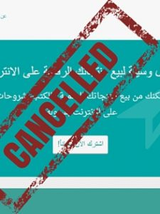 إغلاق منصة أسناد للنشر الرقمي: الأسباب، التبعات، البدائل