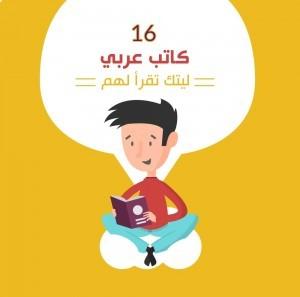 16 كاتب عربي ليتك تقرأ لهم أو لبعضهم، ستتحسن مهاراتك في الكتابة والتحليل إن فعلت