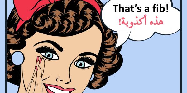 12 عبارة للتعبير عن الكذب باللغة الإنجليزية، ستحفظها في نفس الجلسة ولن تنسها بسهولة