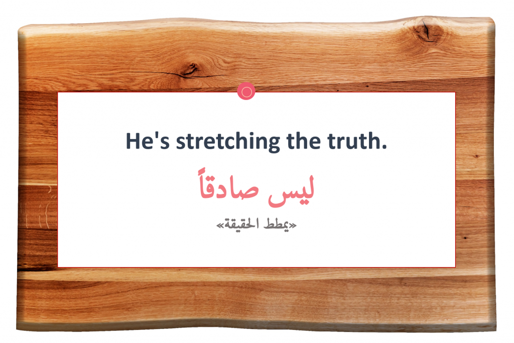 stretching-the-truth