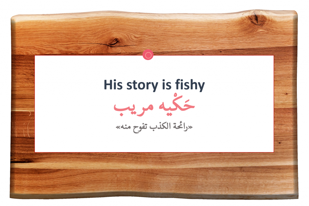 his-story-is-fishy