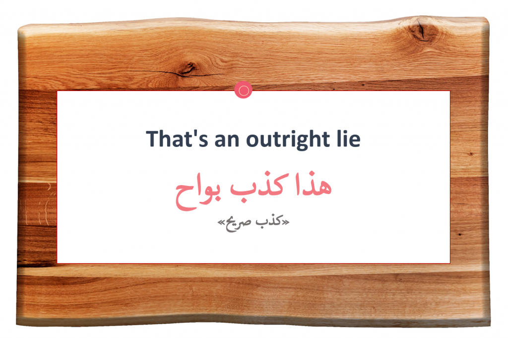 an-outright-lie