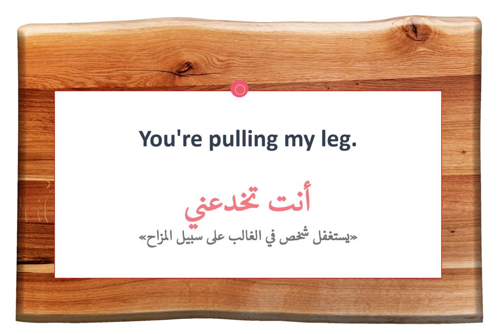 pulling-my-leg
