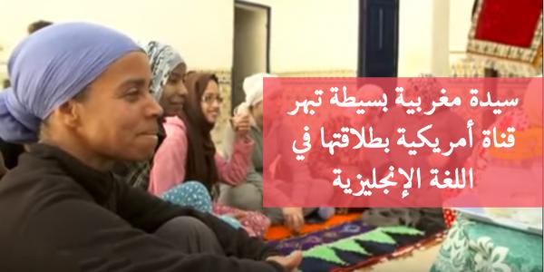 شاهد: سيدة مغربية بسيطة تبهر قناة أمريكية بطلاقتها في اللغة الإنجليزية، المرأة العربية عندما تقرر