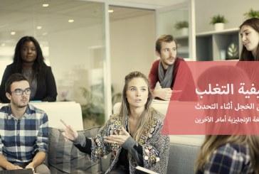 كيف تتغلب على الخجل أو الخوف الزائد أثناء التحدث بالإنجليزية أمام الآخرين؟ حلول واقعية
