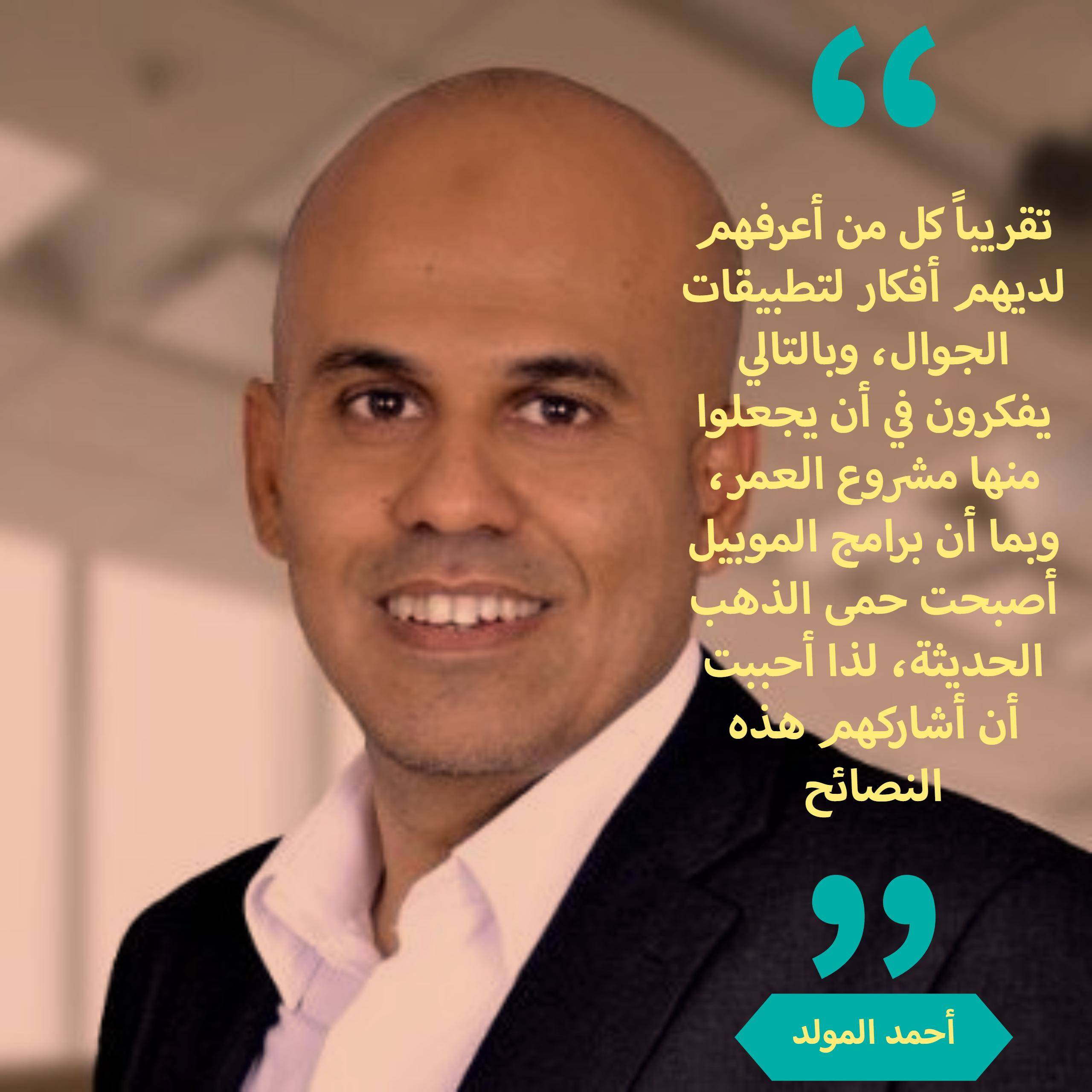 إنشاء تطبيقات الجوال والربح منها - نصائح لأحمد المولد