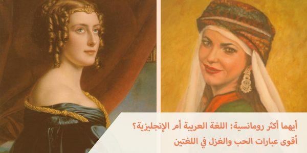 أيهما أكثر رومانسية: اللغة العربية أم الإنجليزية؟ أقوى العبارات للتعبير عن الحب والغزل باللغتين