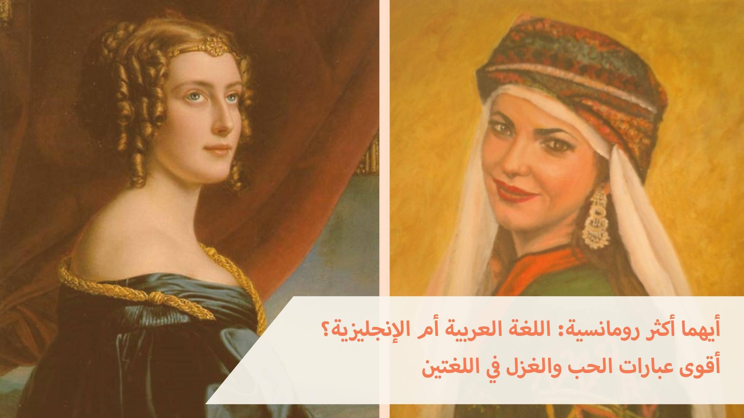 أجمل كلمات الحب والغزل في اللغة العربية والإنجليزية