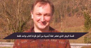 العالم الروسي فلاديمير فويفودسكي – تعلم لغة أجنبية من أجل قراءة بحثاً في الرياضيات