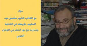 حور مع الكاتب منصور عبد الحكيم