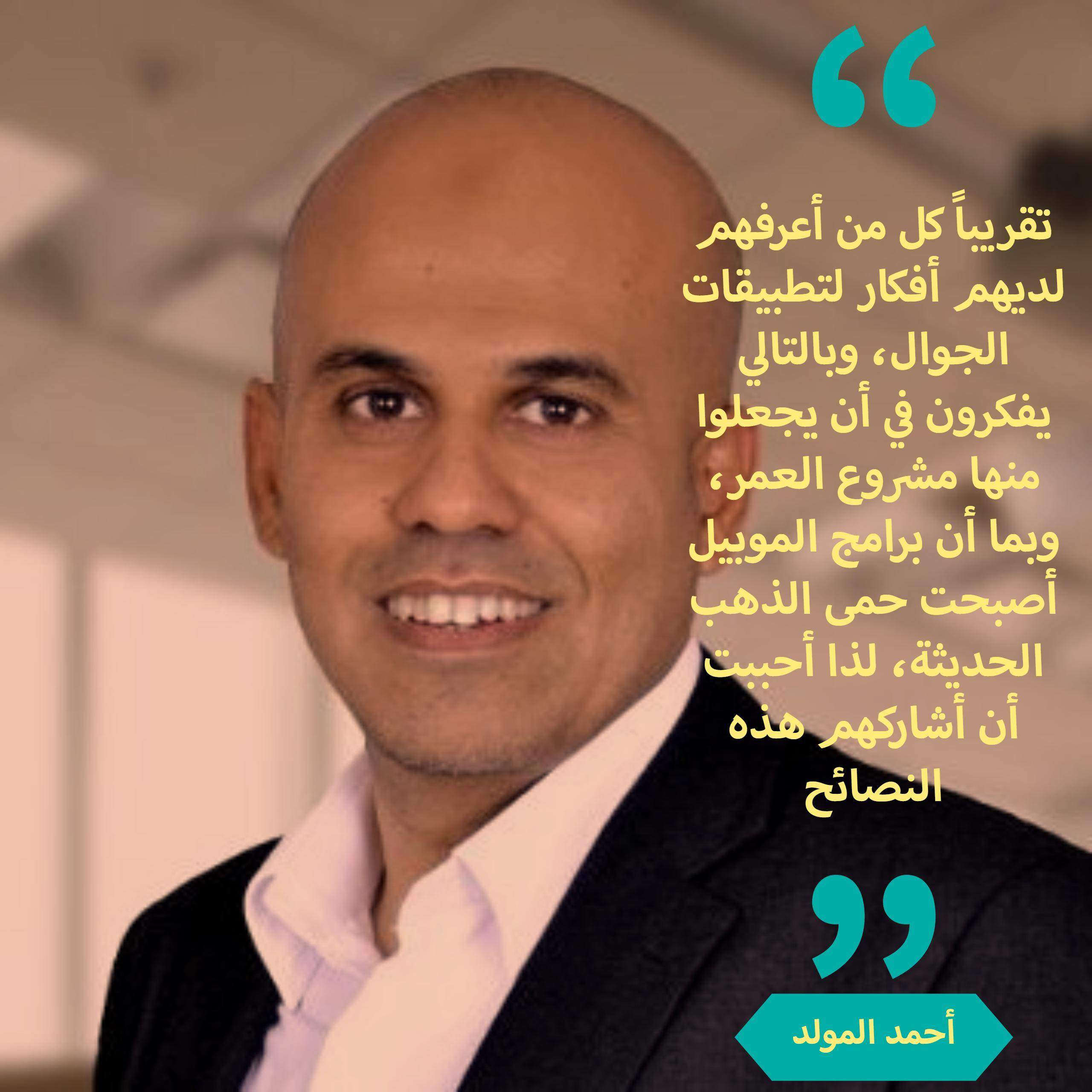 إنشاء-تطبيقات-الجوال-والربح-منها-نصائح-لأحمد-المولد