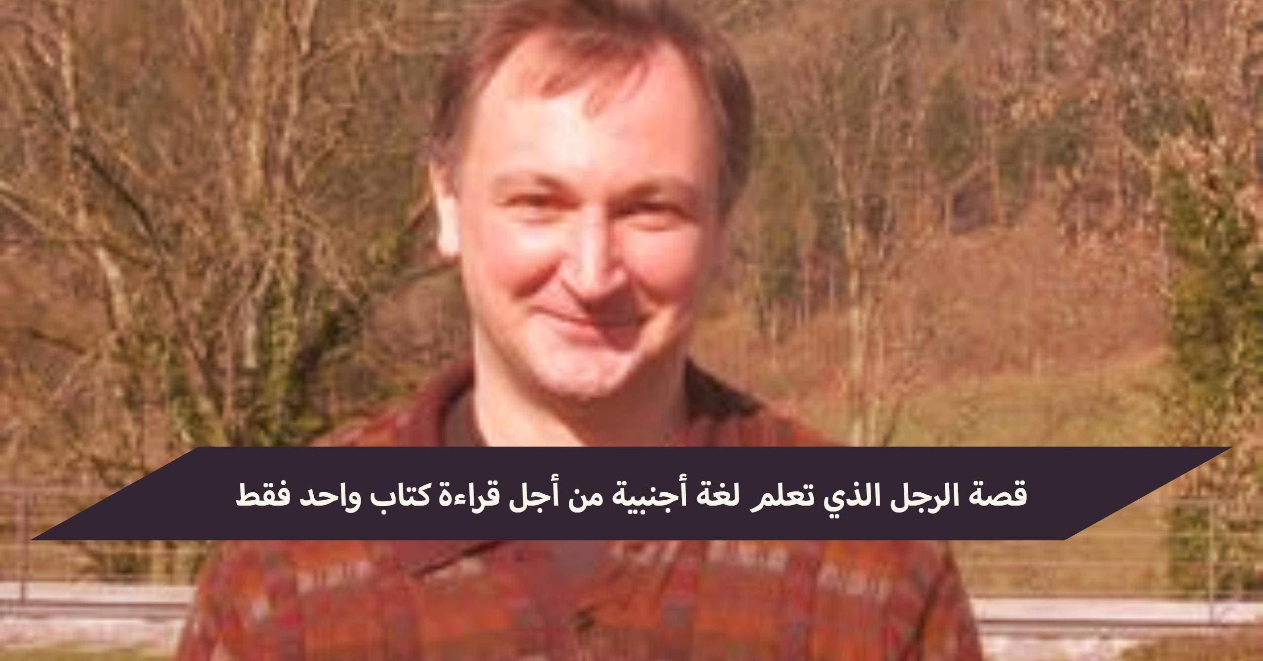 Photo of عبقري أم مجنون؟ قصة الرجل المتمرد الذي تعلم لغة أجنبية من أجل قراءة كتاب واحد فقط