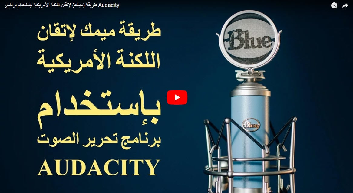 صورة بالفيديو: طريقة إتقان مهارة النطق في اللغة الإنجليزية باستخدام برنامج تحرير الصوت Audacity