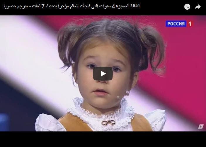 صورة بالفيديو: طفلة عمرها 4 سنوات تجيد 7 لغات من بينها العربية، أنت أيضاً تستطيع
