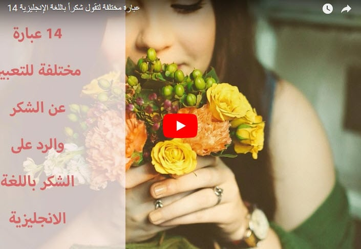 Photo of 13 عبارة مختلفة للشكر والرد على الشكر باللغة الإنجليزية
