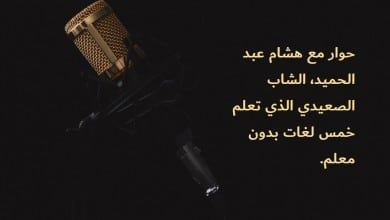 Photo of كيف تتعلم اللغات بسهولة؟ سؤال هام يجيب عليه قاهر اللغات هشام عبد الحميد الشاب الصعيدي الذي استطاع أن يتقن خمسة لغات بدون معلم.