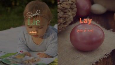 الفرق بين lie و Lay