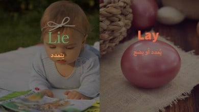 Photo of الفرق بين الفعلين Lay و Lie في اللغة الإنجليزية. بعض الكتاب الكبار يُخطؤون في التفريق بينهما
