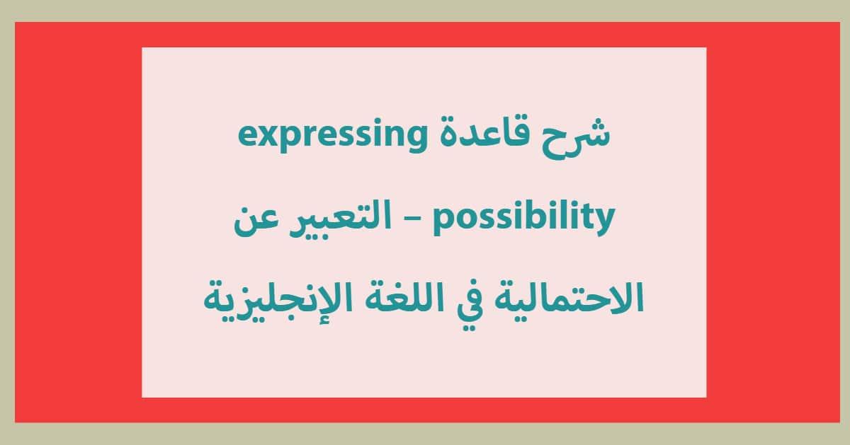 صورة شرح قاعدة expressing possibility – التعبير عن الاحتمالية في اللغة الإنجليزية