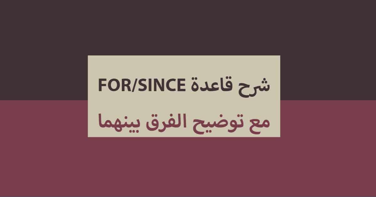 Photo of شرح قاعدة for/since مع توضيح الفرق بينهما