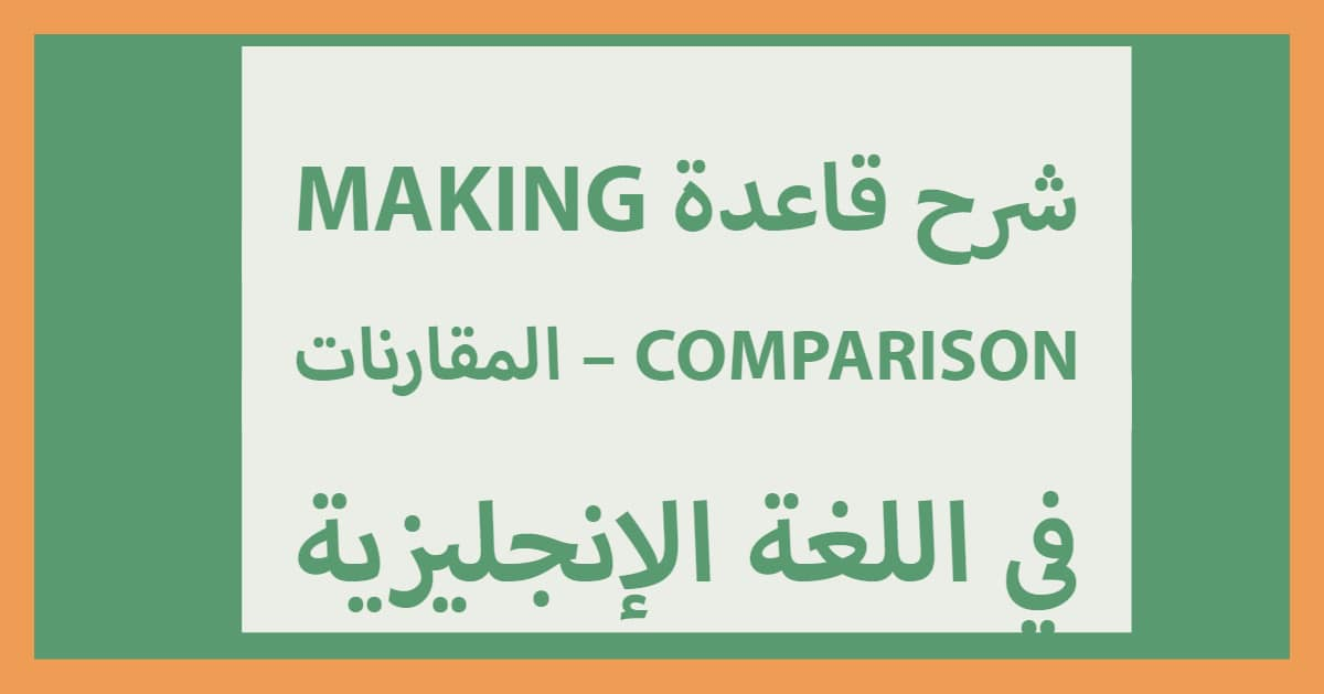 شرح قاعدة making comparison – المقارنات باللغة الإنجليزية