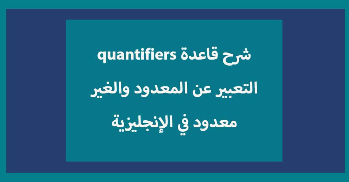 Photo of شرح قاعدة quantifiers والتعبير عن المعدود والغير معدود في الإنجليزية