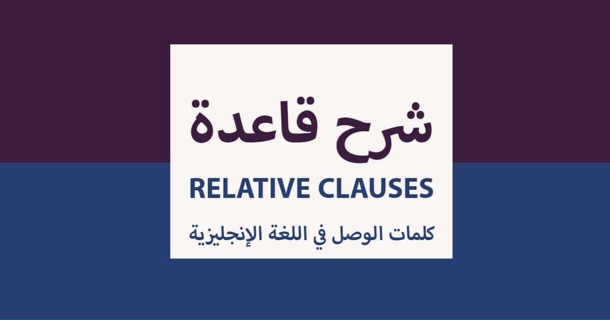 صورة شرح قاعدة relative clauses كلمات الوصل في اللغة الإنجليزية