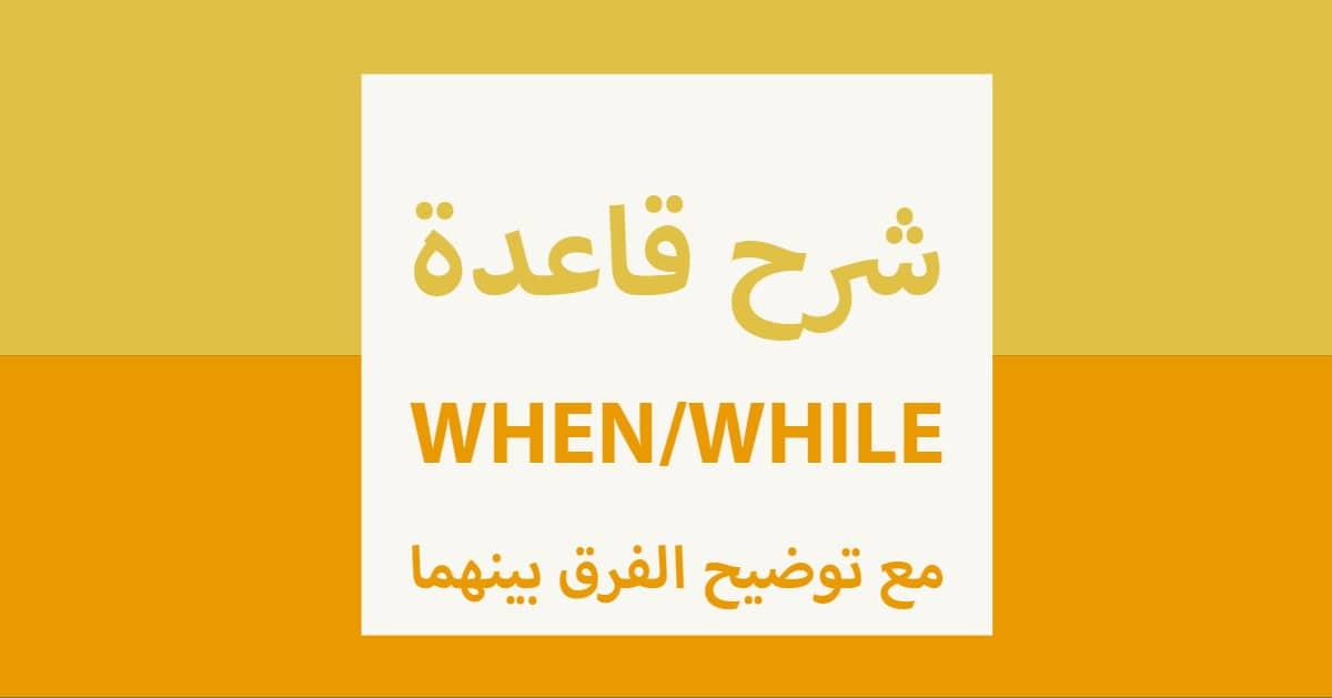 صورة شرح قاعدة when/while مع توضيح الفرق بينهما