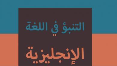 Photo of شرح قاعدة will for predictions التنبؤ في اللغة الإنجليزية