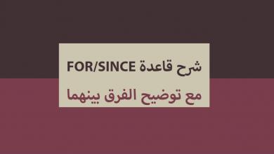 شرح قاعدة for_since مع توضيح الفرق بينهما