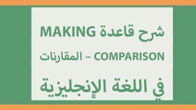Photo of شرح قاعدة making comparison – المقارنات باللغة الإنجليزية