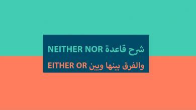 Photo of شرح قاعدة neither nor والفرق بينها وبين either or