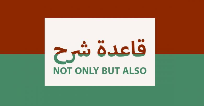 شرح قاعدة not only but also