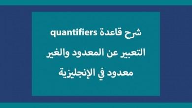 شرح قاعدة quantifiers والتعبير عن المعدود والغير معدود في الإنجليزية