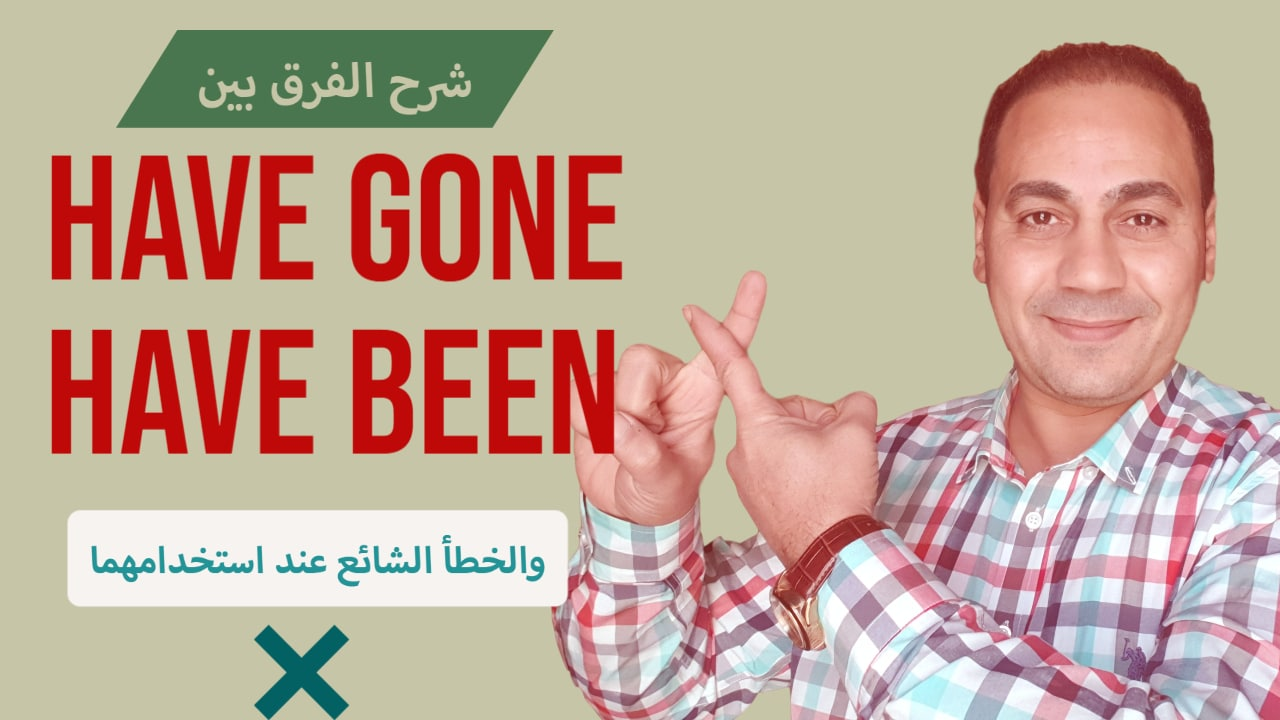 الفرق بين have been and have gone